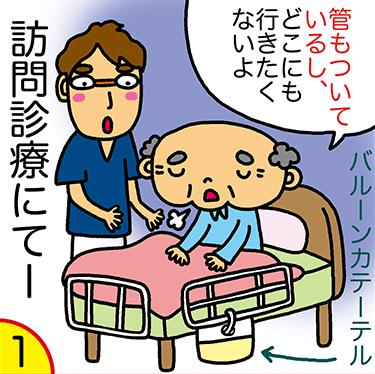 カテーテル 痛い 尿 導 尿道カテーテル取り外し後の痛み。