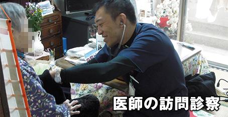 医師の訪問診療