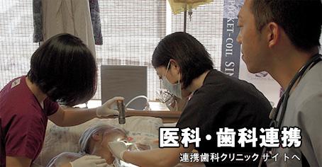 医科・歯科の連携  連携歯科 クリニック サイトへ
