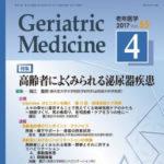 老年医学専門誌「Geriatric Medicine(老年医学)」に掲載