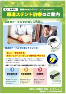 尿道ステント治療PDFイメージ