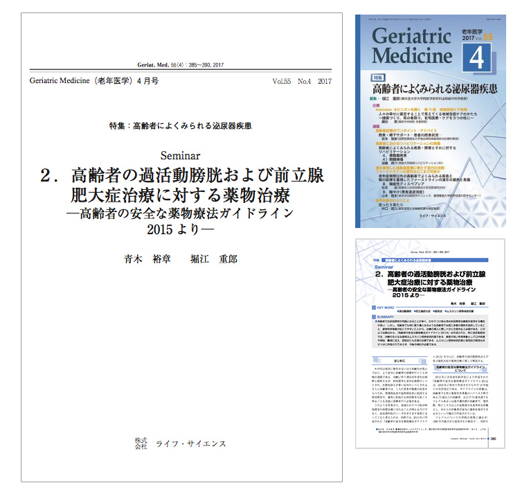 Geriatric Medicine(老年医学)イメージ
