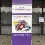 第105回日本泌尿器科学会総会にて発表