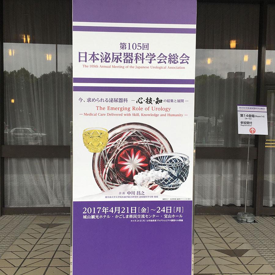 泌尿器科総会イメージ