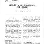 日本認知症学会の学会誌に青木医師の論文が掲載されました