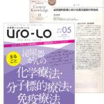 泌尿器Care&Cure Uro-Lo(泌尿器Care&Cure ウロロ)2017年5号