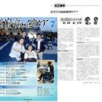 月刊誌「難病と在宅ケア」2018年7月号に青木ドクター執筆の記事が掲載されています