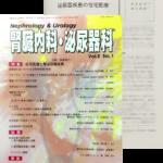 科学評論社「 腎臓内科・泌尿器科 Vol.8 No.1」に掲載