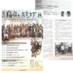 月刊誌「難病と在宅ケア」に掲載
