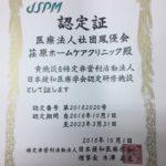 日本緩和医療学会認定研修施設となりました