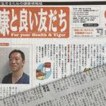 健康情報誌「健康と良い友だち」2020年9月号表紙に川口ドクターのインタビュー記事が掲載されました